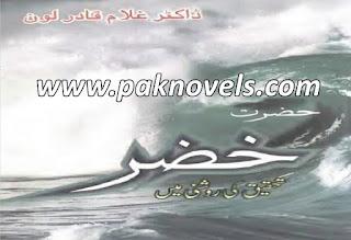 Hazrat Khizar Urdu Book By Dr Abdul Qadir Loan