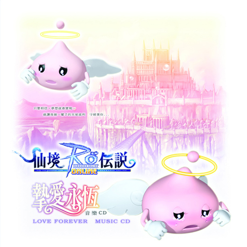 Ragnarok Online Love Forever Music CD | Life Is Music