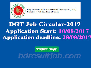 Department of Government Transport (DGT) of Bangladesh job circular 2017