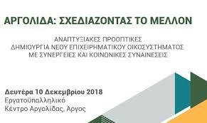 Εκδήλωση της Οικονομικής και Κοινωνικής Επιτροπή της Ελλάδος για το μέλλον της Αργολίδας