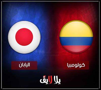 مشاهدة مباراة اليابان وكولومبيا بث مباشر اليوم في مباراة وديه