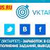 Заработок в социальных сетях с Vktarget: Как получить больше заданий на вктаргет