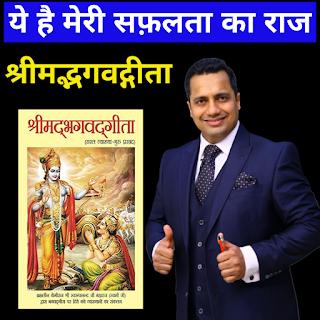 Dr. Vivek Bindra की जीवनी और सफलता की कहानी। Dr. Vivek Bindra Success Story and Biography in Hindi