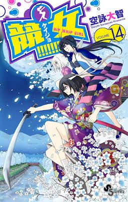 [Manga] 競女!!!!!!!! 第01-14巻 [Keijo!!!!!!!! Vol 01-14] Raw Download