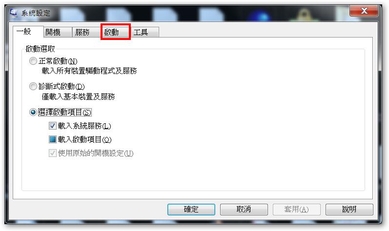 水域: [Win7] 管理電腦開機啟動的程式(msconfig指令)