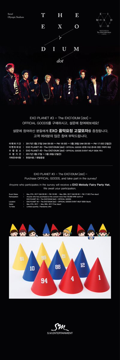 170525 EXO Official Website Update