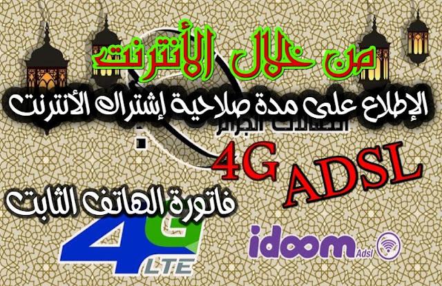 https://ec.algerietelecom.dz/