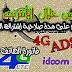 كيفية الإطلاع على مدة صلاحية إشتراك الأنترنت ADSL و 4G و فاتورة الهاتف الثابت | اتصالات الجزائر
