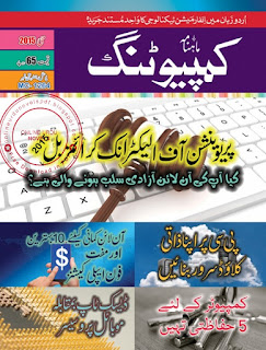 Computing Magazine Pdf