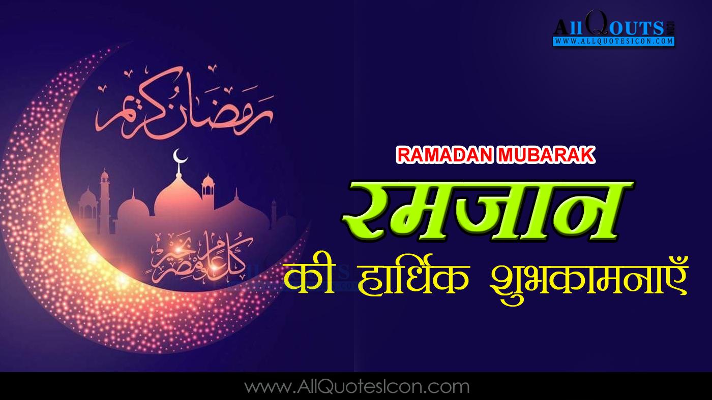 2018 ramadan greetings in hindi wallpapers best ramadan mubarak best ramadan wishes greetings pictures whatsapp dp facebook m4hsunfo