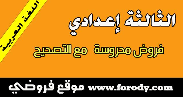 مستوى السنة الثالثة إعدادي:فروض محروسة في مادة اللغة العربية  مع التصحيح
