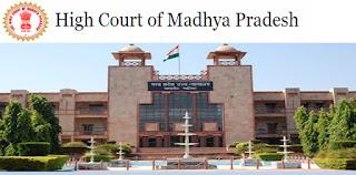 MP High Court में निकली Vacancy , यहां से जल्द करें आवेदन