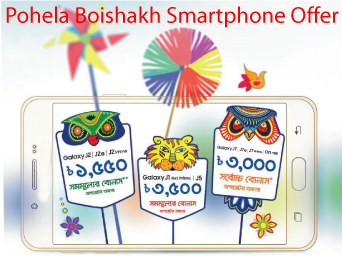 Pohela Boishakh Smartphone Offer