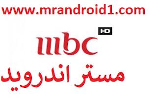 مشاهدة قناة سى بى سى بث مباشر mbc live على النت بدون تقطيع hd