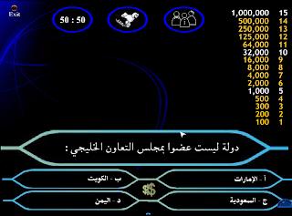 صورة من داخل لعبة من سيربح المليون الجديدة الناطقة بالعربى 2013