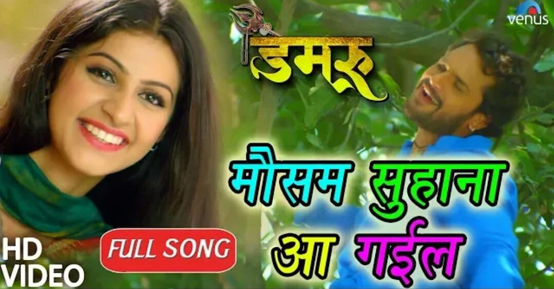 Damru 2018 (Khesari Lal Yadav) – Mausam Suhana   720p HDrip