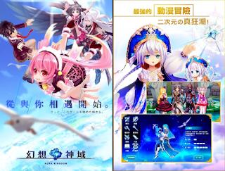 幻想神域 App