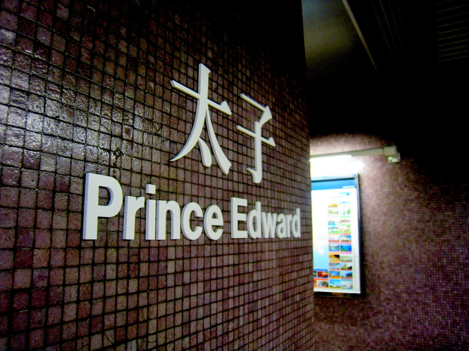 港澳吃飯團-香港-地鐵太子站
