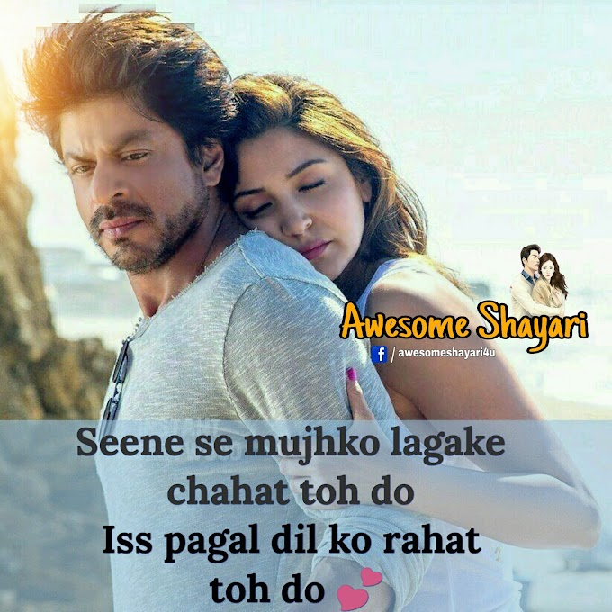 Best Sad Shayari status DP for WhatsApp, Facebook