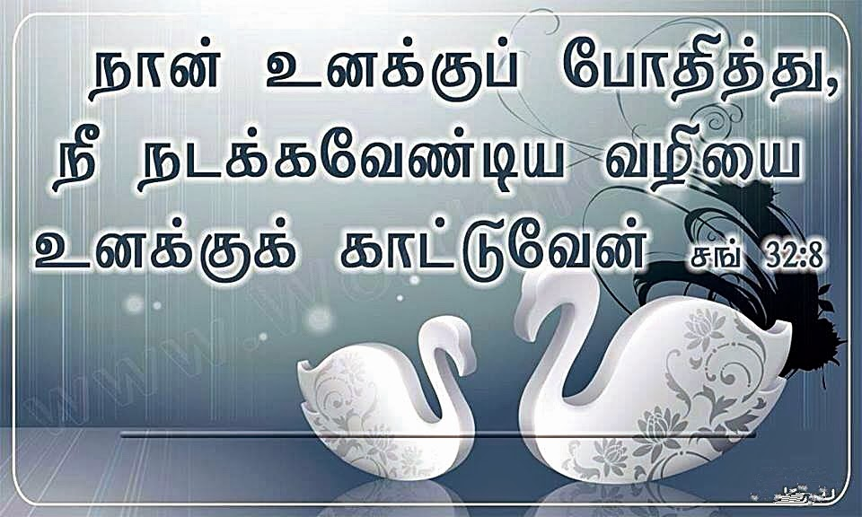 Tamil Bible Verse Images Hd Tamil Christian Bible Verse Pictures