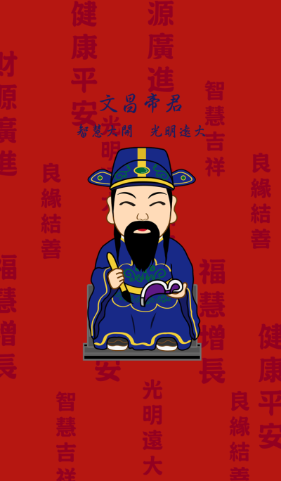 Wenchang Emperor - wisdom and blessing