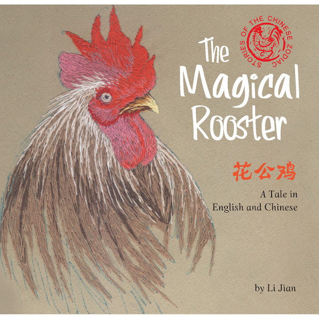 http://www.tuttlepublishing.com/books-by-country/the-magical-rooster-hardcover-with-jacket