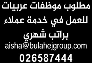 مطلوب موظفات للعمل في خدمة العملاء الامارات