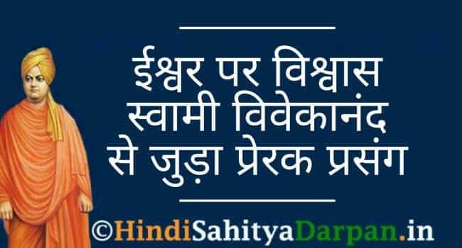 Swami Vivekananda Story About Faith In God ~ ईश्वर पर विश्वास