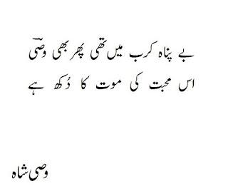 Be Panah qarb mein thi phir bhi wasi - Wasi Shah 2 line Urdu Poetry, Sad Poetry, Dard Shayari,