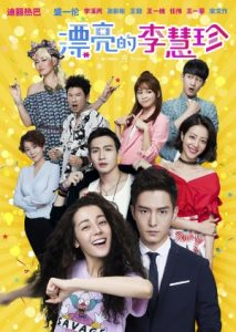 Download Drama China pretty Li Hui Zhen Subtitle Indonesia
