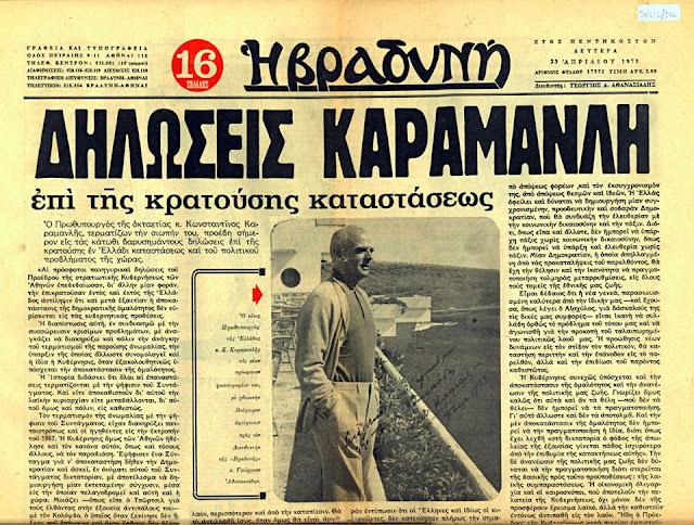 Ο περίεργος Ιούλης του 1973 στο Ναύπλιο