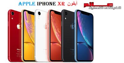 أبل آيفون إكس آر - Apple iPhone XR.