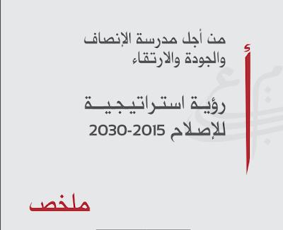 ملخص الرؤية الاستراتيجية للاصلاح 2015-2030