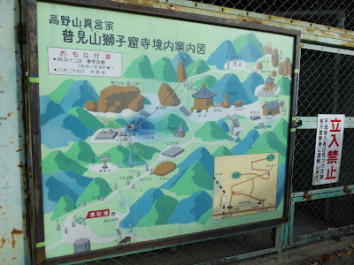 普見山獅子窟寺境内案内図