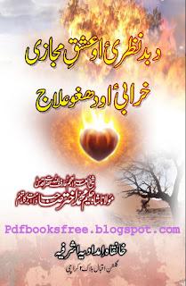 Pashto book Da Bad Nazri Ao Ishqe Majazi Kharabi Ao Da Hagho Ilaj