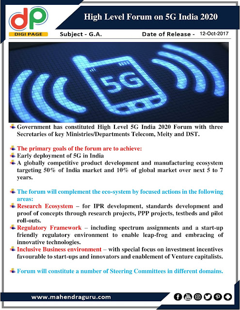 DP | IBPS RRB Mains Special : High Level Forum On 5G India 2020 | 12 - Oct - 2017