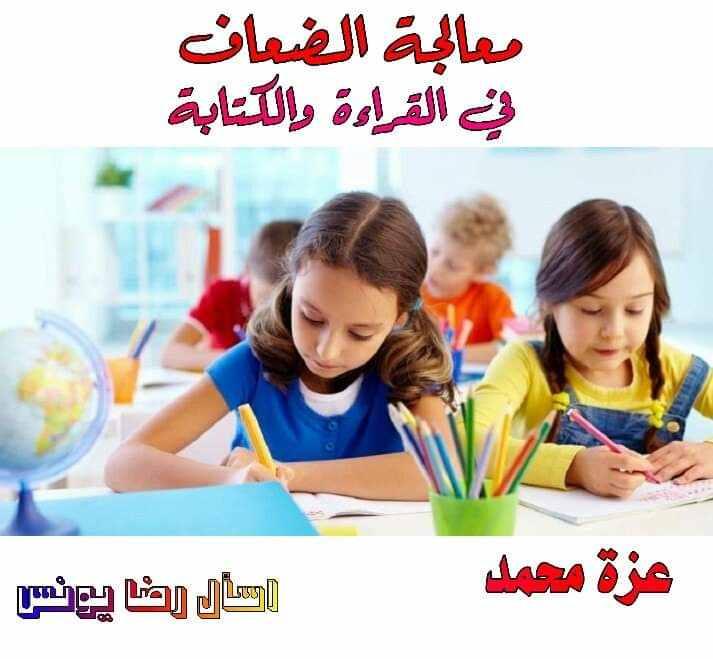 معالجة الضعاف في القراءة والكتابة  أ. عزة محمد