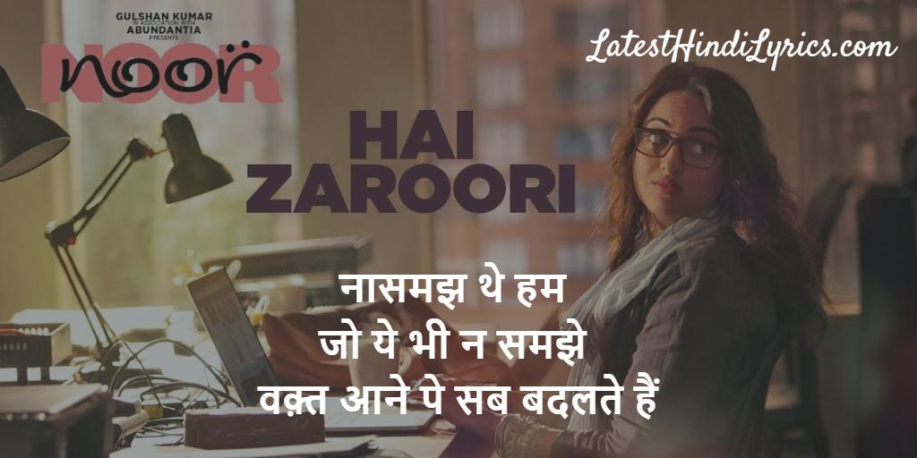 noor movie dialogues