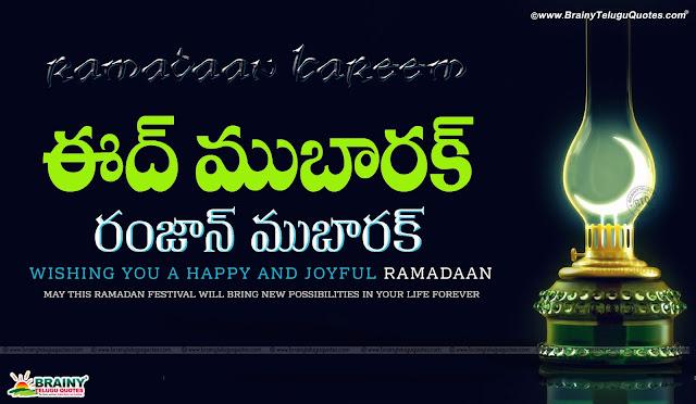 ramadan wishes quotes in Telugu, Whats App magical ramadan greetigns