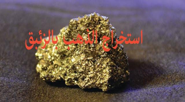 استخراج الذهب بالزئبق