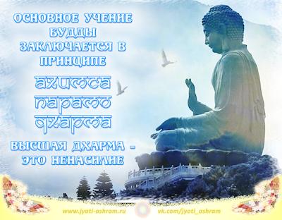 Budda_Ahimsa_JA_640х820