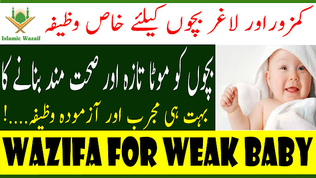 Wazifa for Weak Baby/Kamzor Bachon Kay Liye Dua/Bachon Ko Sehatmand Banana Ki Dua/Islamic Wazaif