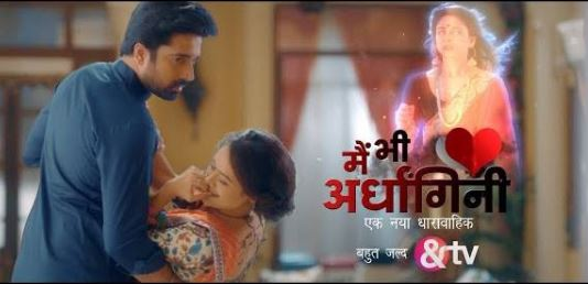 Main Bhi Ardhangini new tv serial on And tv channel Wiki, story, timing, TRP rating, actress, pics