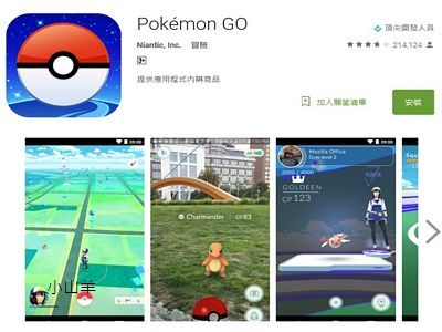 pokemon go 怎麼玩