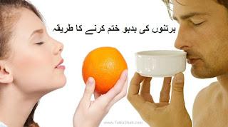 Bartno Ki Badboo Khatam Karne Ka Tarika in Urdu - برتنوں کی بدبو ختم کرنے کا طریقہ