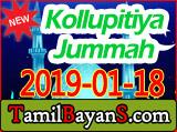 Kollupitiya Jummah Bayan 2019-01-18 By Ash-Sheikh Mufti Kamil (Hashimi)