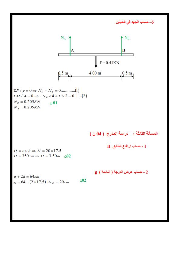 إختبار الفصل  الأول في مادة التكنولوجيا ( هـ مدنية )