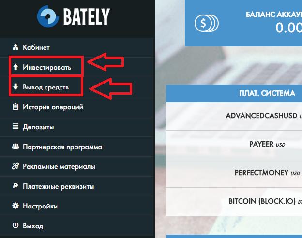 Регистрация в Bately 3