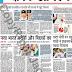 Dainik Jagran Newspaper - 26/03/2018