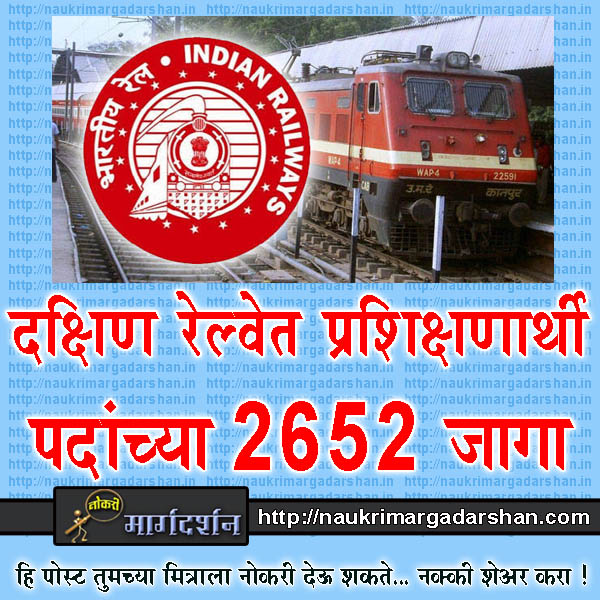 railway vacancies, railway jobs for iti, railway recruitment for iti